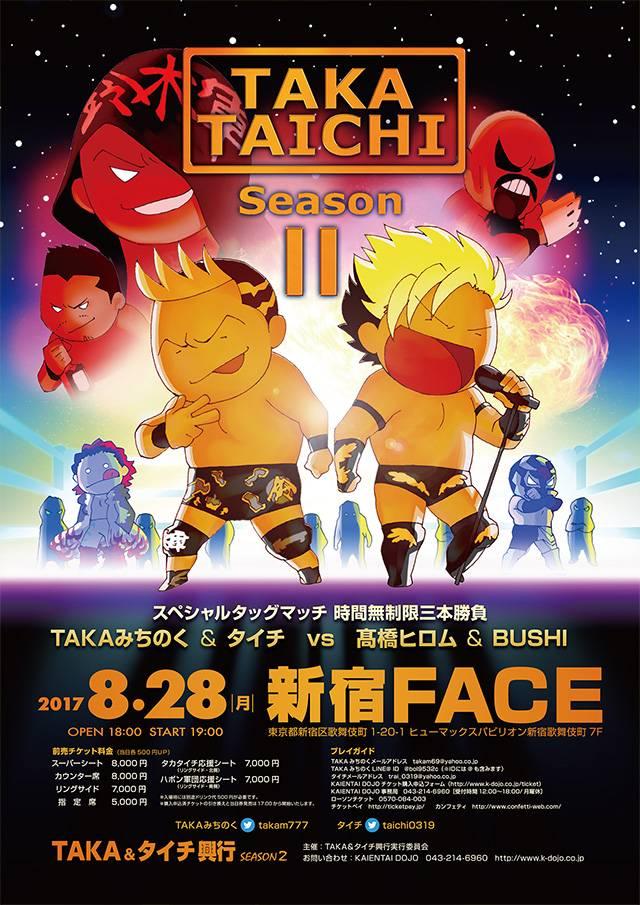 【KAIENTAI-DOJO】8.28(月)TAKA&タイチ興行 SEASON2 [東京・新宿FACE] の全カードが決定!