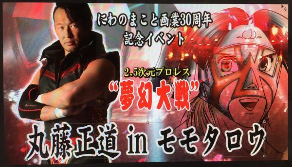 「ザ・モモタロウin2.5次元プロレス」クラウドファンディング企画開始! MOMOTAROH役として丸藤正道選手が参戦予定