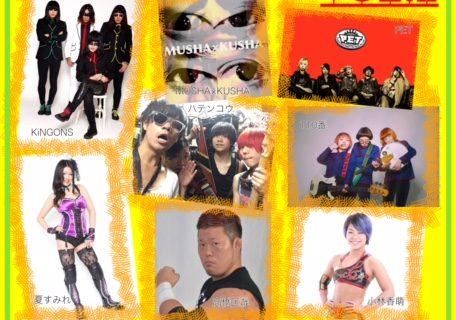 【小林香萌】プロレスあり!バンドあり!お笑いライブあり!合同プロデュースイベント開催決定