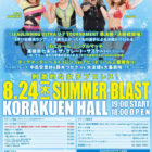 【SEAdLINNNG】「SEAdLINNNG~SUMMER BLAST~」8月24日(木)19:00START18:00OPEN後楽園ホール
