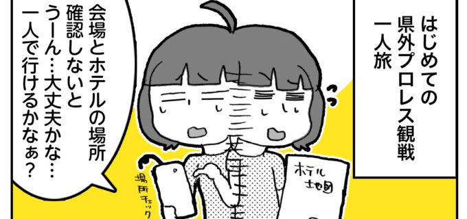 【プロレスコミックエッセイ】県外観戦も手馴れてきました【漫画】