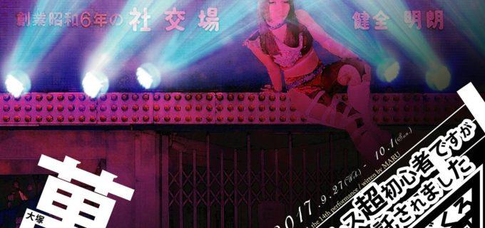 座長・志田光の舞台「プロレス超初心者ですが未来を託されました」 ゲストにCIMA、桜花由美、旧姓・広田さくらなど