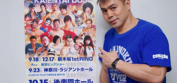 【KAIENTAI DOJO】9.23(土祝)横浜大会後にTAKAみちのく選手1日店長イベント開催!