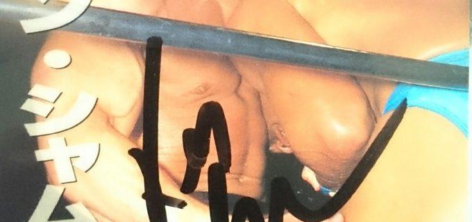 宮澤聡のサイン収集列伝23枚目~ケン・シャムロック選手編~