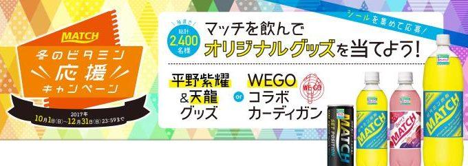 天龍源一郎と平野紫耀が表紙のさわやかノートが当たる!10月1日~のMATCH 冬のビタミン応援キャンペーンに応募しよう!