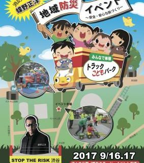 【蝶野正洋】プロデュースイベント「地域防災イベント~安全・安心な街づくり~ STOP THE RISK渋谷」&「みんなで体験トラックこどもパーク」を開催。プロレスリングZERO1、AKIRA選手も参加