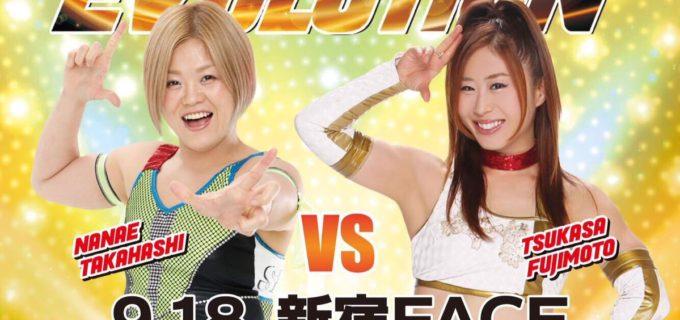 【SEAdLINNNG】~EVOLUTION~<本日開催>9月18日(月・祝)12:00 START 11:15 OPEN新宿FACE大会