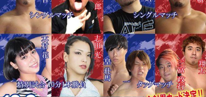 【プロレスリングACE】10月9日(月・祝)「Pro-Wrestling ACE ― Vol.7 ―」全対戦カード決定のお知らせ!