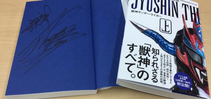 【プレゼントキャンペーン】『獣神サンダー・ライガー自伝(上)』本人直筆サイン本を4名様にプレゼント!