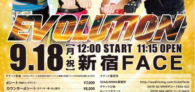 【SEAdLINNNG】Sareee選手、SEAdLINNNG退団。9.18に高橋奈七永 vs Sareeeシングルマッチ追加