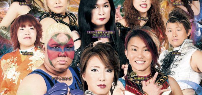 【OZアカデミー女子プロレス】本日開催!新宿FACE大会18:00開始!豊田真奈美引退ロードはAKINOとシングルマッチ!