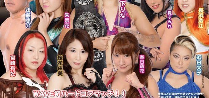 【プロレスリングWAVE】9.10神戸大会直前情報! 注目の大畠美咲 vs 宮崎有妃のハードコアマッチ!