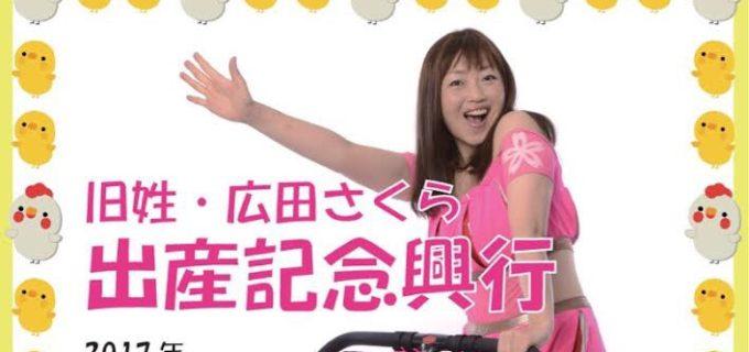 【大会情報】10.27 旧姓・広田さくら『出産記念興行』決定カード発表!