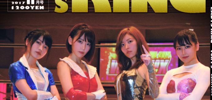 【LADYS RING】月刊化一発目は「豆腐プロレス」大特集! 女子プロレス専門誌「LADYS RING 11月号」 10.5発売