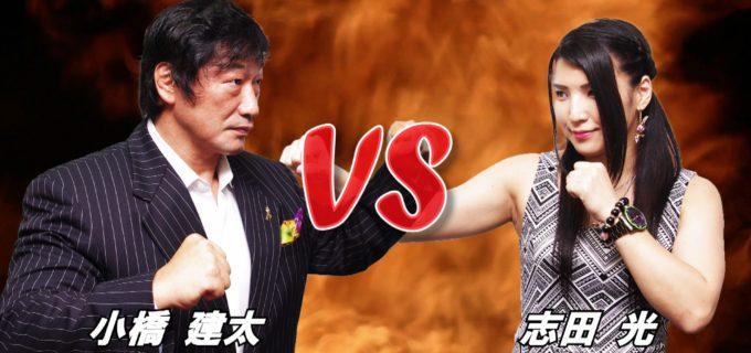 【ファイプロW】美女レスラーが猛襲!絶対王者危うし! MAKAI・志田光選手が小橋建太さんを追い詰める