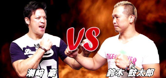 【ファイプロW】鈴木鼓太郎・潮﨑豪、互いを知り尽くした、禁断の元同門対決!