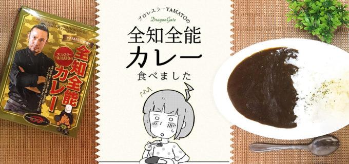 【ドラゴンゲート】「プロレスラーYAMATOの全知全能カレー」食べました