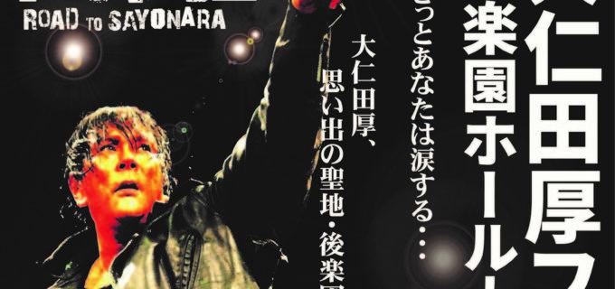 【大仁田厚ファイナル】<本日開催>きっとあなたは涙する・・・10・31後楽園ホール・引退式