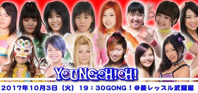 【プロレスリングWAVE】10.3『YOUNG OH! OH!  '17〜秋〜』大会直前情報!