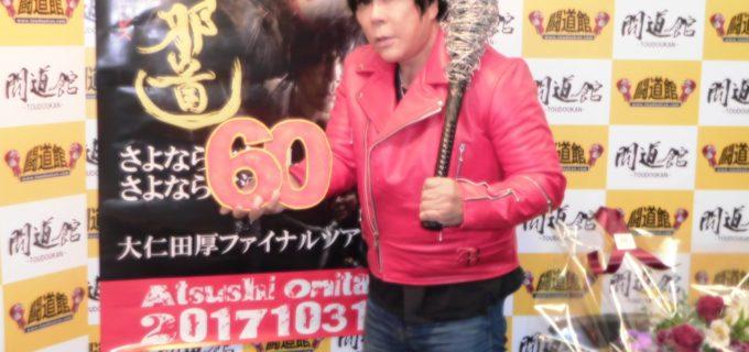 【大仁田厚ファイナル】還暦迎えた大仁田が10・31引退試合のパートナーに鷹木、KAIの起用を発表!