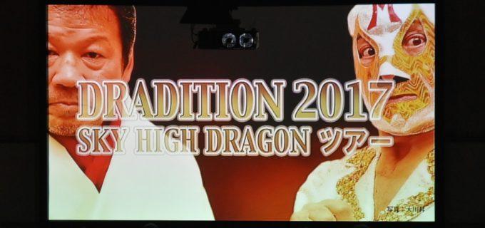【ドラディション】<本日開催>2017.10.29(SUN) 大阪南港 ATCホール Cホール 11:30開場 12:30開始  SKY HIGH DRAGON ツアー