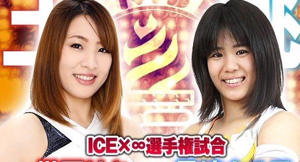 【アイスリボン】10.9両国KFC大会直前情報!ICEx∞選手権試合(王者)世羅りさ vs 長崎まる子(挑戦者)