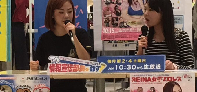 【REINA女子プロレス】岩手県一関市出身の泰里が地元ケーブルテレビに出演!自身はケガによる欠場も10.15一関大会をPR!
