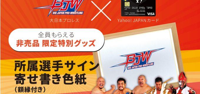 【大日本プロレス×Yahoo! JAPANカードとのコラボ企画!】年会費無料のYahoo! JAPANカードに申込むと大日本プロレス所属全選手の直筆サイン色紙と最大10,000円相当のTポイントがもらえちゃう!