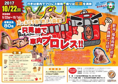 【イベント情報】新潟・福島両県では初の「只見線で車内プロレス」を10月22日(日)に開催!