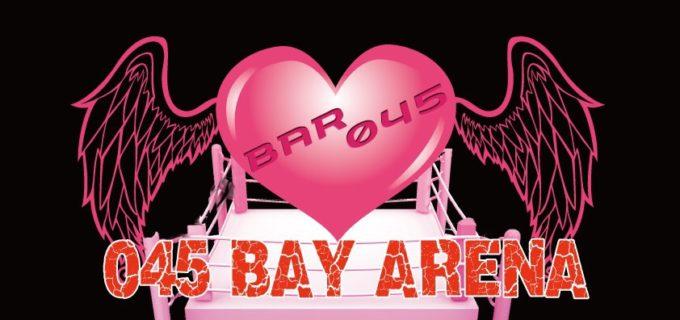 【イベント情報】2月24日(土)『BAR045開店1周年記念大会』横浜ラジアントホールにて開催!