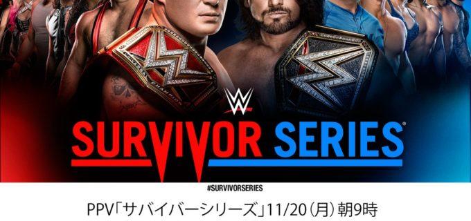 【WWE】PPVサバイバーシリーズ、11/20配信開始!ロウとスマックダウンのブランドの垣根を越え、プライドを賭けた対戦を繰り広げる!新WWE王者AJスタイルズ vs. ユニバーサル王者レスナーや、伝統的な5対5のエリミネーション形式ではブランド代表に中邑真輔やアスカも登場!