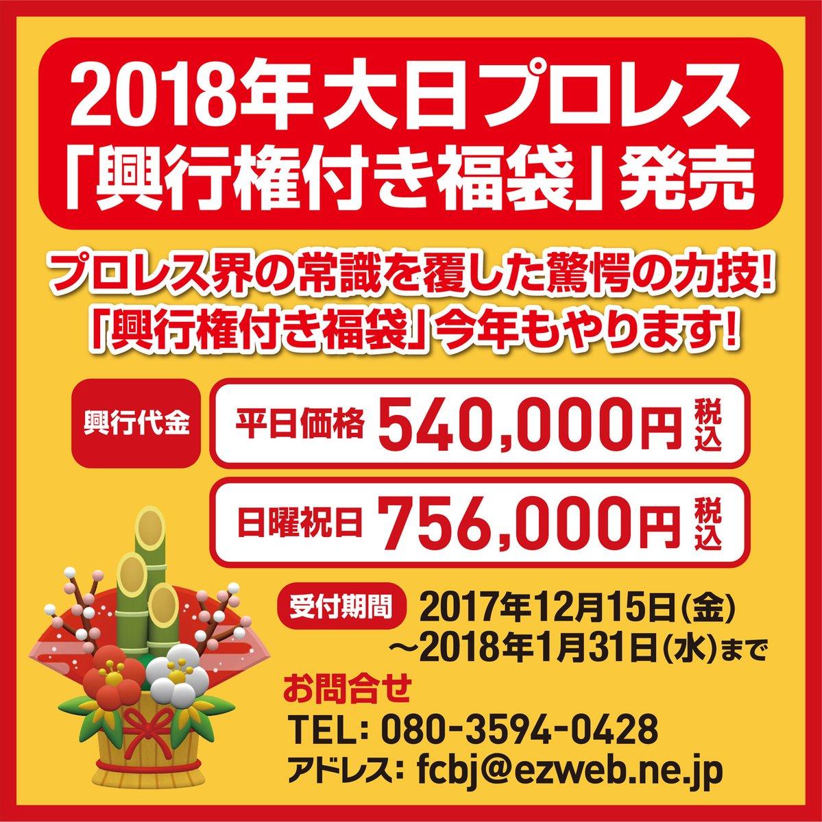 大日本プロレス】※2018年も「興行権付き福袋」発売のお知らせ ...
