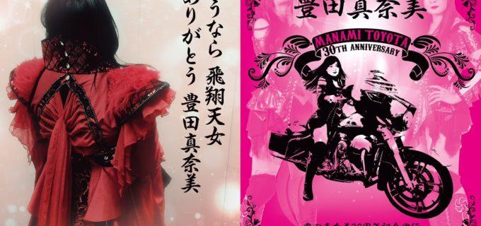 【豊田真奈美30周年記念興行】<全試合結果>飛翔天女 ~豊田真奈美引退~