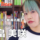 プロレスラー動画名鑑 大畠 美咲(プロレスリングWAVE)