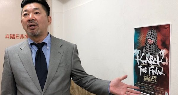 【プロレスリング・ノア】12.22後楽園『KABUKI THE FINAL』開催について内田会長会見の模様
