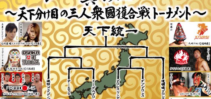 『プロレス戦国時代  群雄割拠其の二』12・26(火)後楽園大会開催!