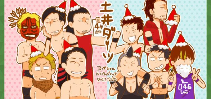 12月20日(水)東京・後楽園ホールは土井ダーツスペシャル10人タッグマッチなど好カードが目白押し!