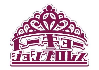 【東京女子プロレス】12.23新木場大会全対戦カード決定!
