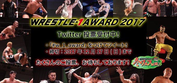 【WRESTLE-1】W-1 AWARD 2017!投票締め切り間近!会場投票は残り12月17日(日)千葉・山武大会だけ!