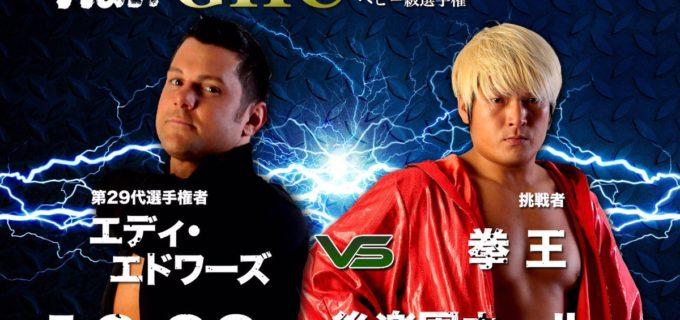 【プロレスリング・ノア】<12.22後楽園ホール大会 全対戦カード決定!>『KABUKI THE FINAL』対戦カード、杉浦vsムース一騎打ち決定!