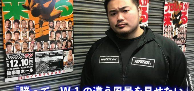 【WRESTLE-1】<インタビュー>12.10後楽園ホール大会でW-1王座戦に挑戦する伊藤貴則選手にお話を伺いました!「勝って、W-1の違う風景を見せたい」