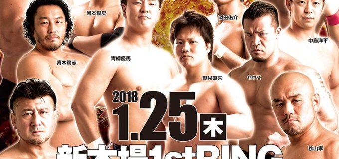 【全日本プロレス】「BS11 presents GROWIN' UP vol.10」1月25日(木)新木場大会一部対戦カード決定!