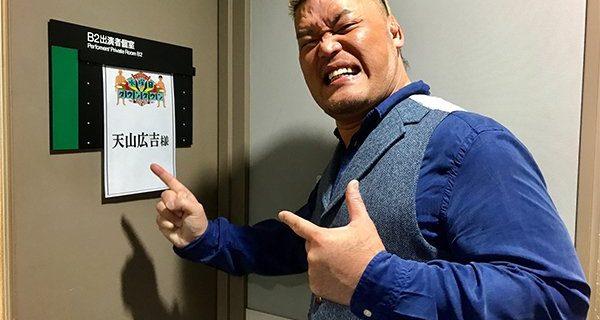 【新日本プロレス】12月20日(水)22時~TBS「水曜日のダウンタウン」に、天山広吉選手がスタジオゲストで登場!