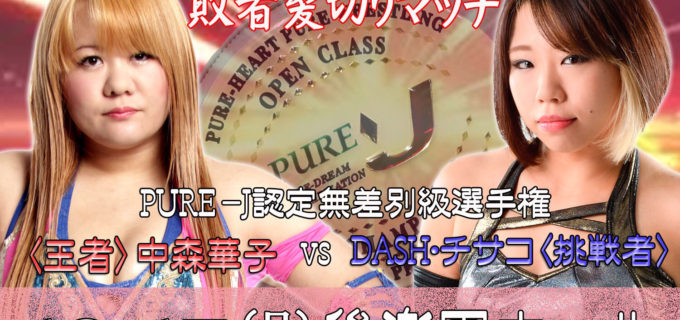 【PURE-J女子プロレス】12.10 板橋グリーンホール大会全対戦カード/公開記者会見のお知らせ