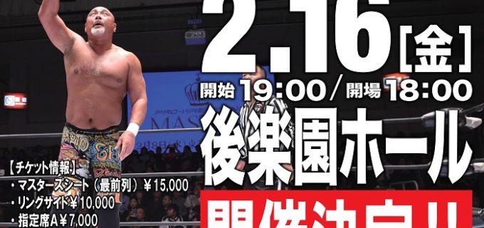 武藤敬司プロデュース「PRO-WRESTLING MASTERS」第3回大会が来年2月16日(金)後楽園ホールでの開催決定!