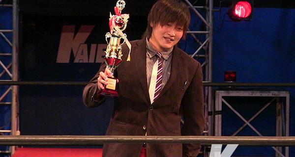 【KAIENTAI DOJO】ファン投票によるK-AWARD2017 年間最優秀選手賞は滝澤大志!
