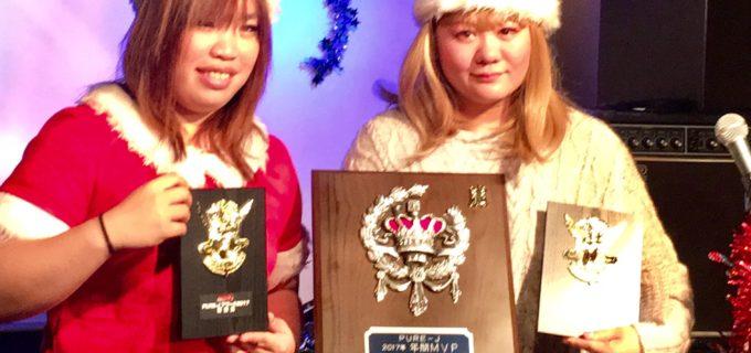 【PURE-J女子プロレス】『PURE-Jアワード2017』MVPは中森華子!藤ヶ崎矢子が特別賞!