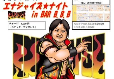 【イベント情報】ジャパンプロレス2000 守屋博昭生誕祭『エナジャイズナイト』開催!