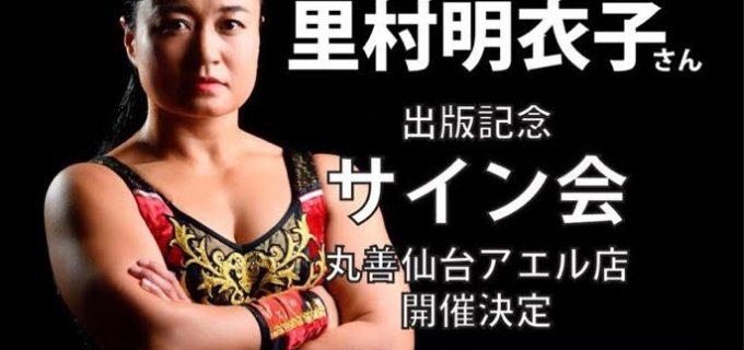 【センダイガールズプロレスリング】12月9日(土)里村明衣子サイン会&ラジオ出演情報!