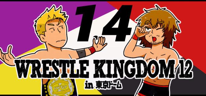 今年のイッテンヨンも熱かった!WRESTLE KINGDOM 11 in 東京ドームの感想記